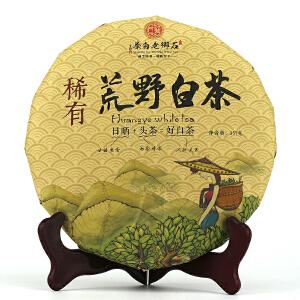 【2片】2014野韵 水柔甘泉生态有机茶 野白茶