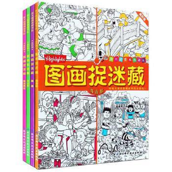 《全4册隐藏的图画捉迷藏(海盗船高阶版)儿童大侦探