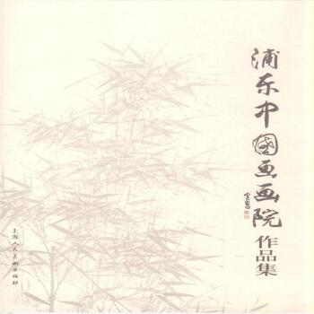 浦東中國畫畫院作品集
