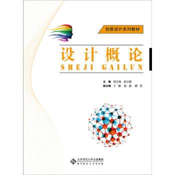 创意设计系列教材:设计概论 【正版书籍】