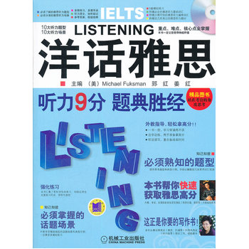 洋话雅思听力9分题典胜经 (美)福克斯曼,郅红,姜红 9787111374589