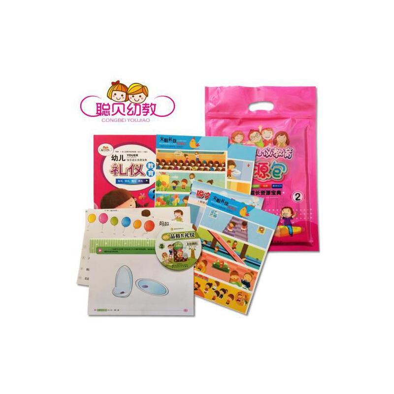 下册适用幼儿园教材配套光盘教具挂图贴纸3-4岁礼仪必备畅销童书现货