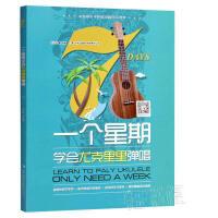 一个星期学会尤克里里弹唱乌克丽丽教程ukulele书四弦琴入门曲谱 9787553458731