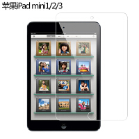 【包邮】确悦 ipad mini2钢化玻璃膜苹果ipad mini3膜迷你1平板4