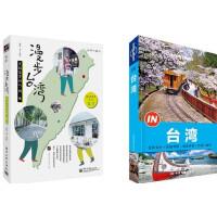 """新书套装 孤独星球Lonely Planet""""IN""""系列:台湾 漫步台湾(发现台湾的人情味)  品尝台北士林夜市""""接地气""""的特色美食 漫步阿里山的丛林小径  俯瞰日月潭的如镜水面"""