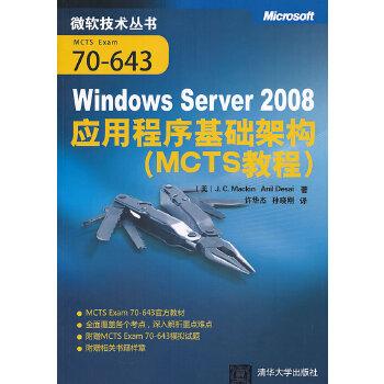 VIP-Windows Server 2008应用程序基础架构(MCTS教程)(微软技术丛书)