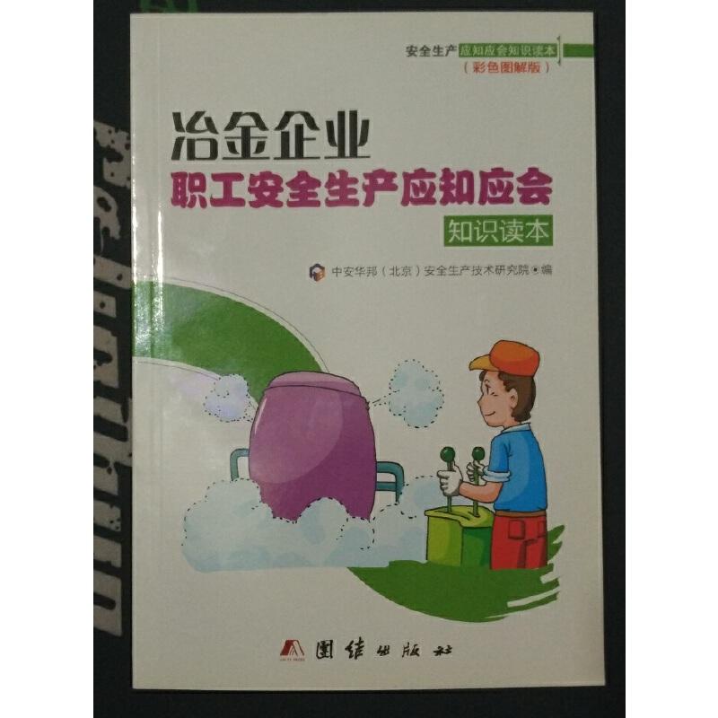 【冶金企业职工安全生产应知应会知识读本(彩