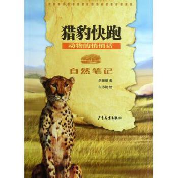 《猎豹快跑(动物的悄悄话)/自然笔记》李姗姗|绘画