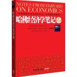 """哈佛经济学笔记2--中国学者对美国经济学精英的一次""""探营"""",弄清美国主流在想什么,对中国非常重要!"""