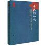 失落的一代——中国的上山下乡运动1968-1980(增订版)