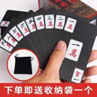 物有物语 麻将纸牌 塑料麻将纸牌麻将扑克牌PVC防水麻将便携麻将旅游麻将扑克 玩具