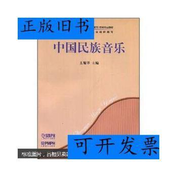 中国民族音乐( 货号:780751082002)
