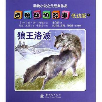 版)/西顿动物故事