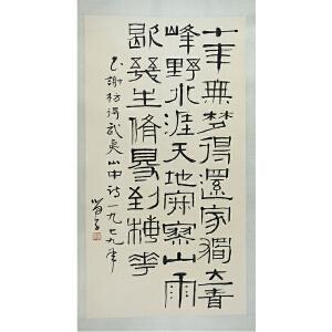 黄苗子 著名书法家、中国书协常务理事 书法 《十年无梦得还家》(老装老裱)