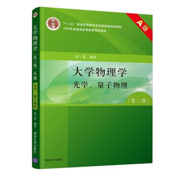 大学物理学(第三版)A版 光学、量子物理