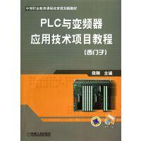 PLC与变频器应用技术项目教程(西门子中等职业教育课程改革规划新教材)