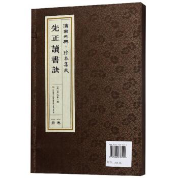 先正读书诀(精)/济南元典珍本集成