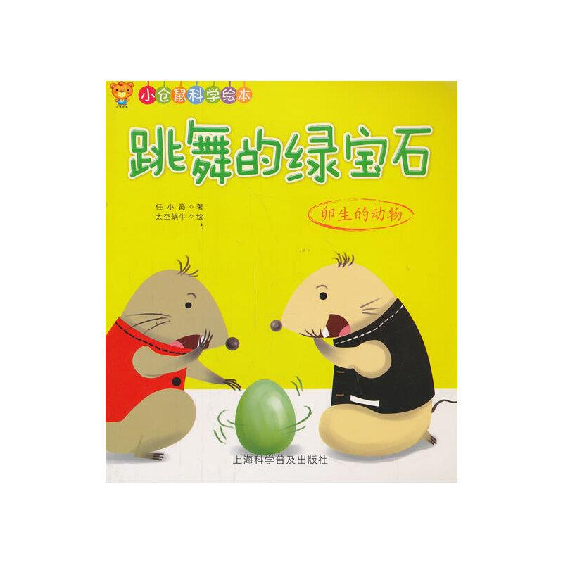 小仓鼠科学绘本 跳舞的绿宝石 卵生的动物