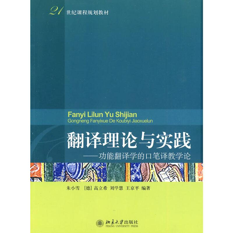 翻译理论与实践...