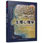 生理心理学(全彩)――走进行为神经科学的世界(第九版)(万千心理)
