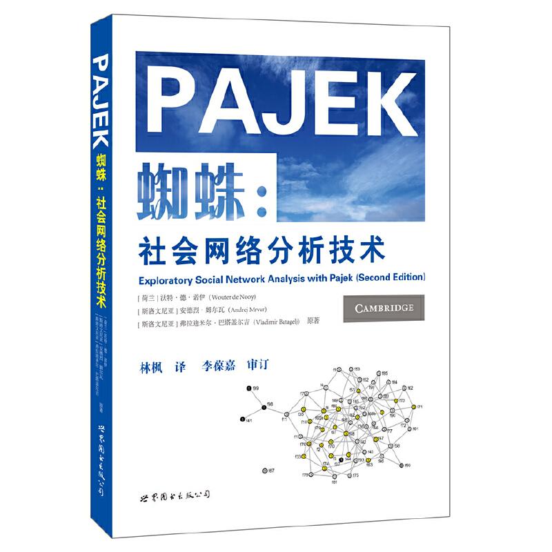 蜘蛛:社会网络分析技术(新老封面任意发送)