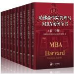 哈佛商学院管理与MBA案例全书 精装32开10册企业管理学书籍哈佛管理百科全书mba案例经典分析全书