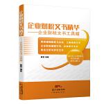 企业财税文书精华―企业财税文书工工具箱