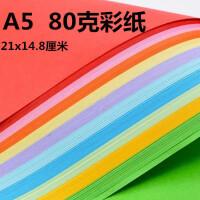 A5彩色手工纸 彩纸复印纸折纸打印纸手工纸80克折纸材料21x14.8A5