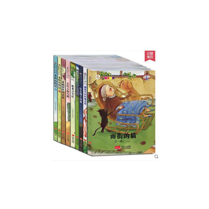 河雨街的猫恐龙寻宝记蔷薇别墅的老鼠6-12岁小学生课外推荐书籍读物
