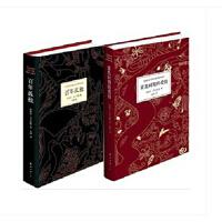 经典现货 百年孤独(世界文学名著珍藏本)(精) 霍乱时期的爱情 诺贝尔文学奖主加西亚・马尔克斯 全套2册 正版书籍
