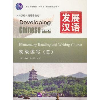 发展汉语 初级读写 Ⅱ 第二版