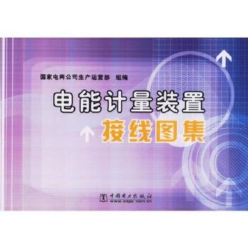 《电能计量装置接线图集》国家电网公司生产运营部编