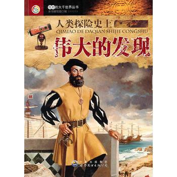 奇妙的大千世界丛书:人类探险史上的发现 9787510020391