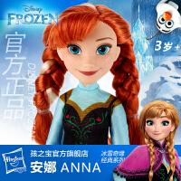 孩之宝 迪士尼 冰雪奇缘经典系列安娜人偶娃娃 儿童玩具礼物
