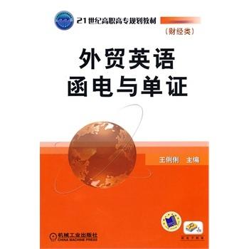 外贸英语函电与单证(财经类21世纪高职高专规划教材)
