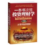 一本书读懂投资理财学(升级版):从零开始学理财