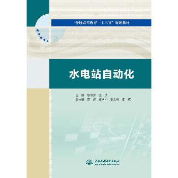 """水电站自动化(普通高等教育""""十三五""""规划教材)"""