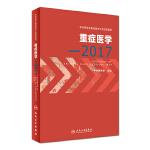 重症医学・2017