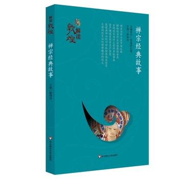 (满88包邮RX)解读敦煌 禅宗经典故事(平装版) 贺世哲 9787567537866 华东师范大学出版社