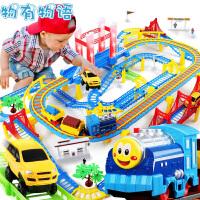 物有物语 轨道车 儿童玩具百变电动轨道车托马斯小火车套装男孩女孩玩具汽车玩具儿童礼品 儿童生日礼物