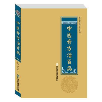 《中华医学养生丛书:中医奇方治百病》(柳书琴