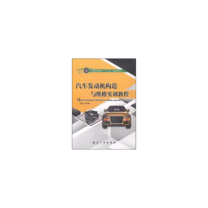 """(满88包邮rx)汽车发动机构造与维修实训教程/中等职业教育""""十二五"""""""