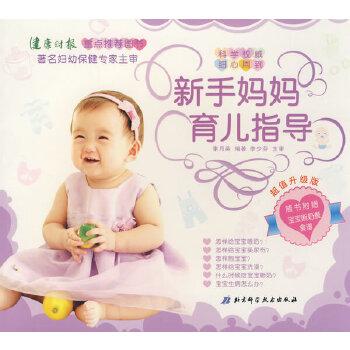 """新手妈妈育儿指导(超值升级版,随书附赠精美""""宝宝断奶餐食谱)"""