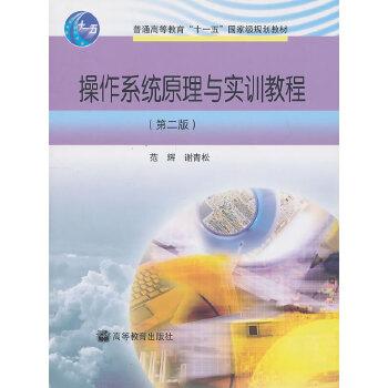 操作系统原理与实训教程(第二版)