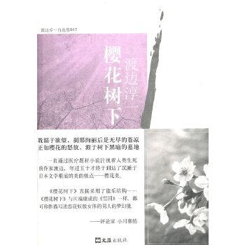 《樱花树下 (渡边淳一)》((日)渡边淳一.)【简介