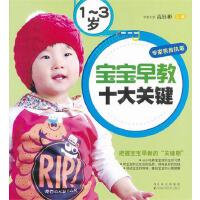 1~3岁宝宝早教十大关键(电子书)