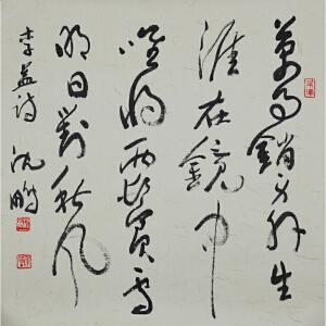 沈鹏中国书法家协会荣誉主席,北京大学艺术教育研究顾问 书法 万事销身外