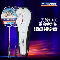 胜利/VICTOR/威克多羽毛球拍刀锋1000铝合金情侣家庭套装超值两支装