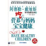 吃的营养与妈妈宝宝健康/阿德勒・戴维斯营养健康宝典3