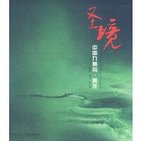 圣境:中国九寨沟・黄龙